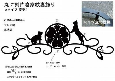 丸に剣方喰家紋+犬+猫妻飾り 。和風妻飾り。