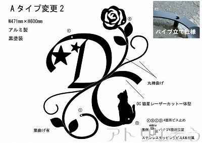 イニシャルDC+薔薇+猫妻飾り 。アルミ製妻飾り。