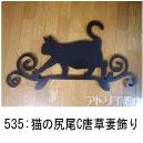 猫の尻尾がイニシャルCの妻飾り。