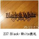 Black&White表札。ステンレス製表札。