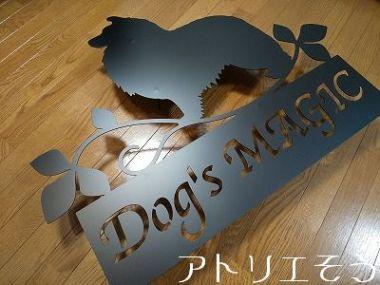 犬のブリーダーさんの看板 。ステンレス製看板。