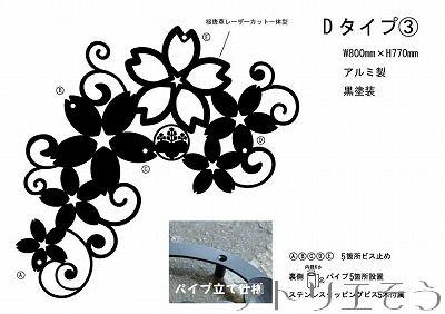 桜+唐草+丸に五山桐家紋妻飾り 。和風妻飾り。