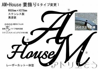 イニシャルAM+house妻飾り