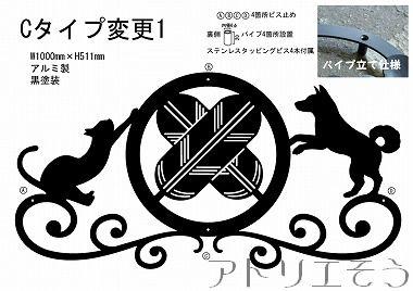 違い鷹の羽家紋犬+猫妻飾り 。 黒塗装 。和風妻飾り。