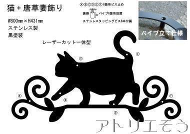 猫+唐草妻飾り 。ステンレス製妻飾り。
