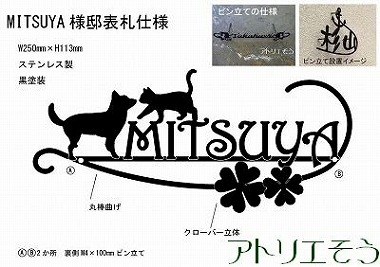 犬と猫の表札 。ステンレス製表札。