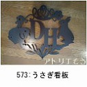 573:ロップイヤーうさぎ看板 。アルミ製妻飾り。