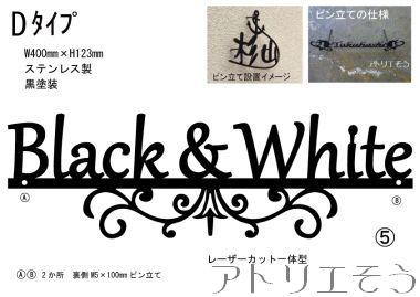237:Black&White表札看板。ステンレス製表札。