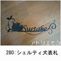 280-シェルティ表札