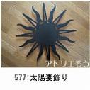 577-太陽妻飾り