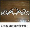579-桜日の丸の旗妻飾り