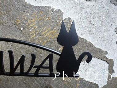 130:猫クローバー表札 。錆に強いステンレス製表札