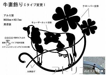 415:415-乳牛クローバー妻飾り 。錆に強いアルミ製妻飾り