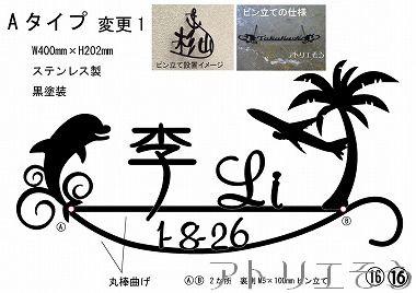 265:イルカとヤシの木と飛行機表札
