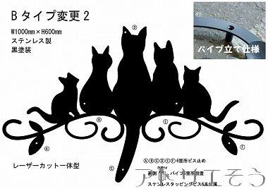 574:猫5匹妻飾り 。錆に強いステンレス製妻飾り。