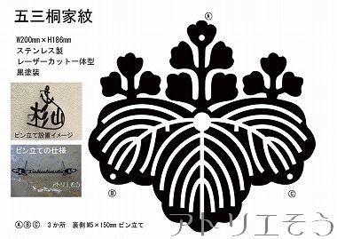 五三桐の家紋飾り 。和風家紋飾り。