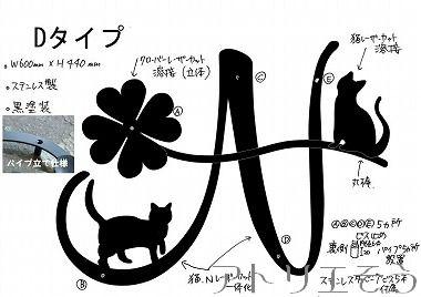 305:イニシャルN猫2匹クローバー妻飾り 。ステンレス製妻飾り。