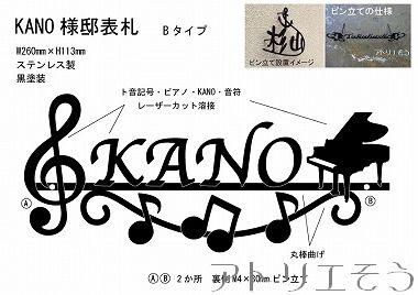 262:グランドピアノ表札
