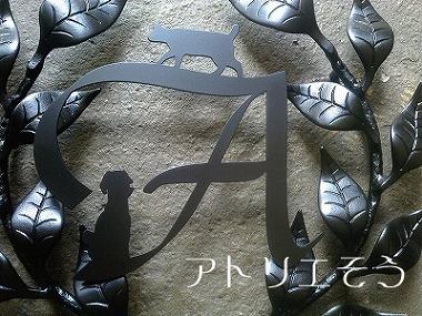 57:猫プードルA妻飾り 。錆に強いアルミ製妻飾り