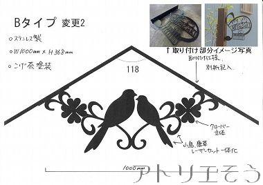 276:小鳥破風飾り ステンレス製破風飾り
