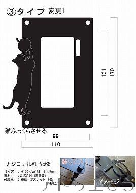 ③猫モチーフのインターホンカバー 錆に強いステンレス製インターホンカバー