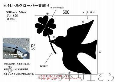 44:鳥+クローバー妻飾り ステンレス製つまかざり