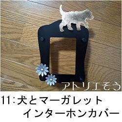 11:犬とマーガレットインターホンカバー 。錆に強いステンレス製インターホンカバー