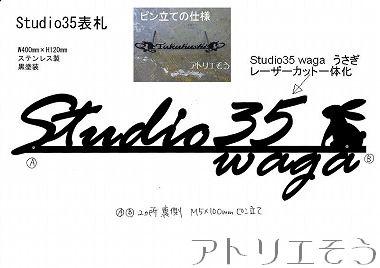 146:Studio35うさぎ看板 錆に強いステンレス製看板