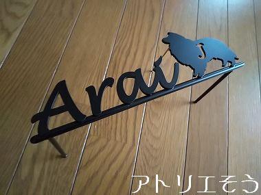 シェルティ表札2 錆に強いロートアイアン風ステンレス製表札