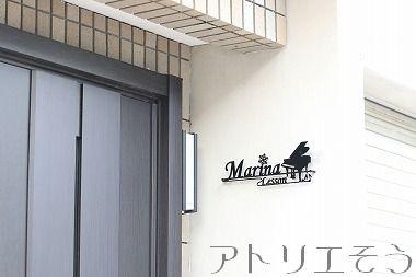 ピアノ教室のサイン設置写真