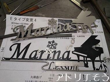 ピアノ教室のサイン・表札製作中 。錆に強いステンレス製表札