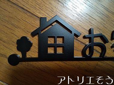 お家の窓口の看板表札 。錆に強いステンレス製看板表札