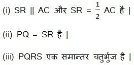CBSE Class 9 Maths Quadrilaterals Hindi Medium Solutions