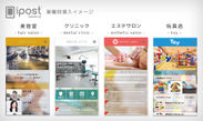 ipost General 業種別導入イメージ(1)