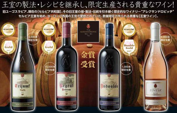 セルビア王室ワイン ラインナップ
