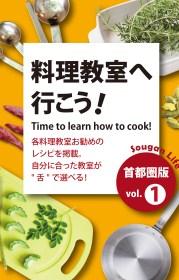 料理教室へ行こう! 首都圏版Vol.1表紙画像
