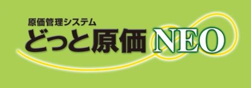 「どっと原価NEO」の画像検索結果