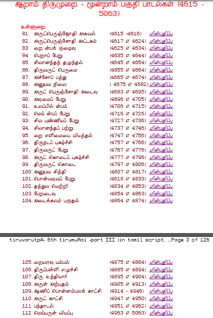 Aaram-Thirumurai-part3-index