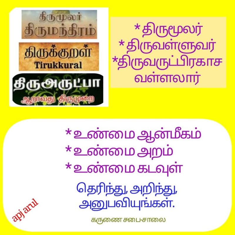 tamil-only solution