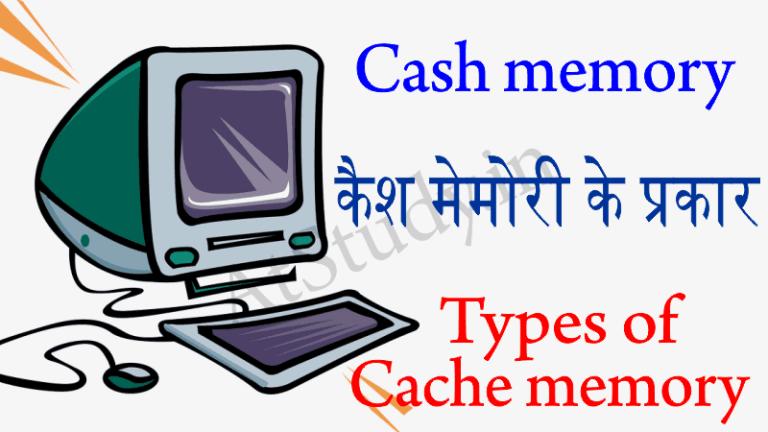 Cash Memory