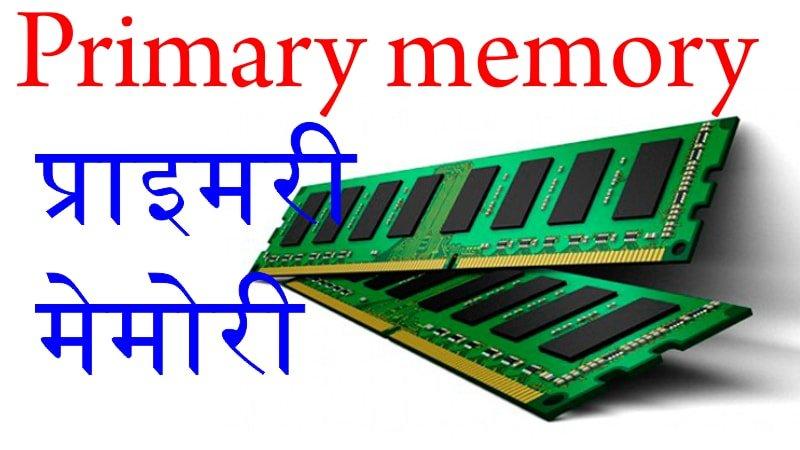 Primary memory