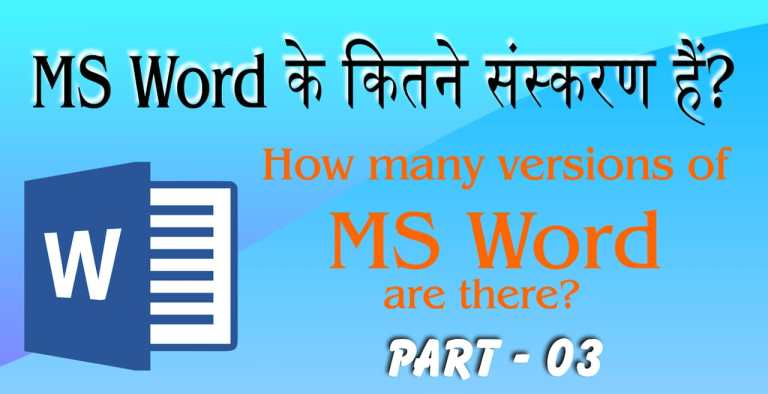 How many versions of MS Word
