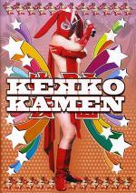 Kekko Kamen (2004)
