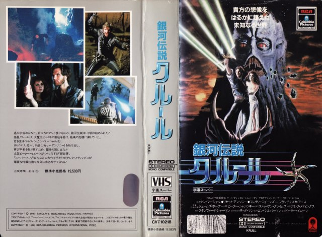 Krull (1983) Japanese VHS Cover