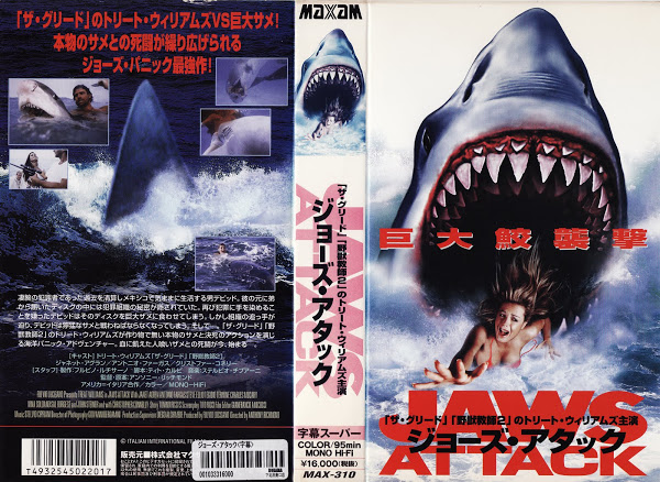 Night of the Sharks (1988) Japanese VHS Cover