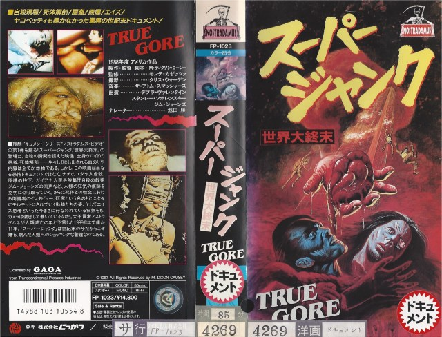 True Gore (1988) Japanese VHS Cover