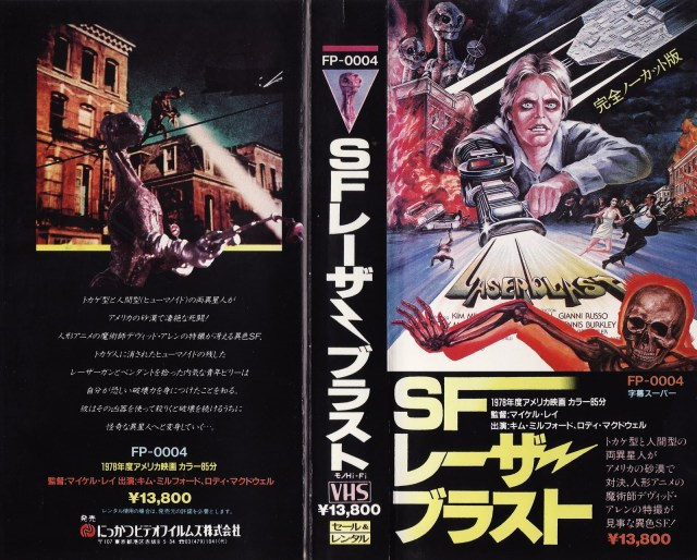 Laserblast (1978) Japanese VHS Cover