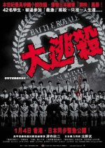 Battle Royale (2000) Theatrical Poster