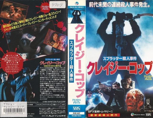 Bloodsucking Pharaohs in Pittsburgh (1991) Japanese VHS Cover