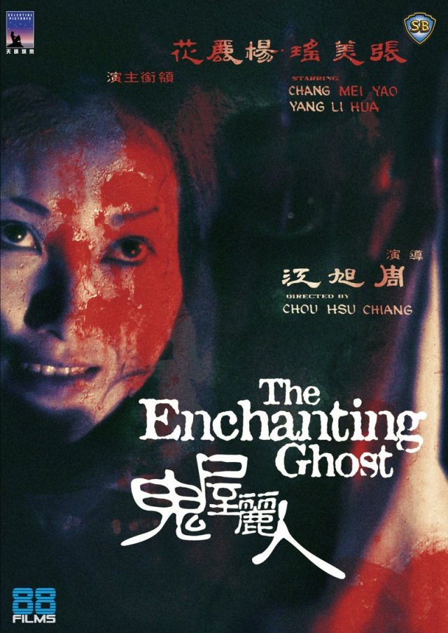 The Enchanting Ghost (88 Asia) Out Now on Blu-ray and DVD from 88 Films